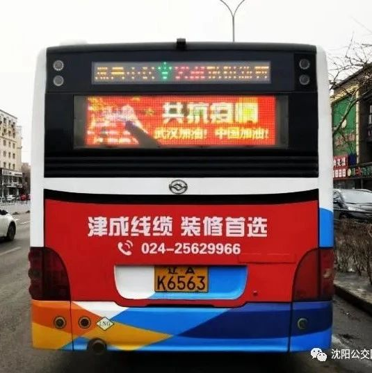 沈阳又有一部分人可免费乘坐地铁、公交、有轨电车!真好!