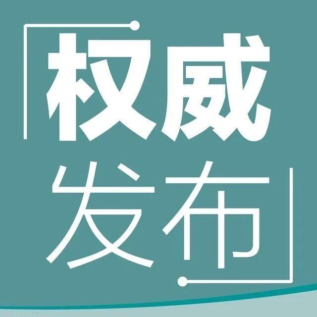 """""""历史上最勇敢、最灵活、最积极的防控"""" 《中国-世卫组织联合考察报告》这样评价中国应的措施"""