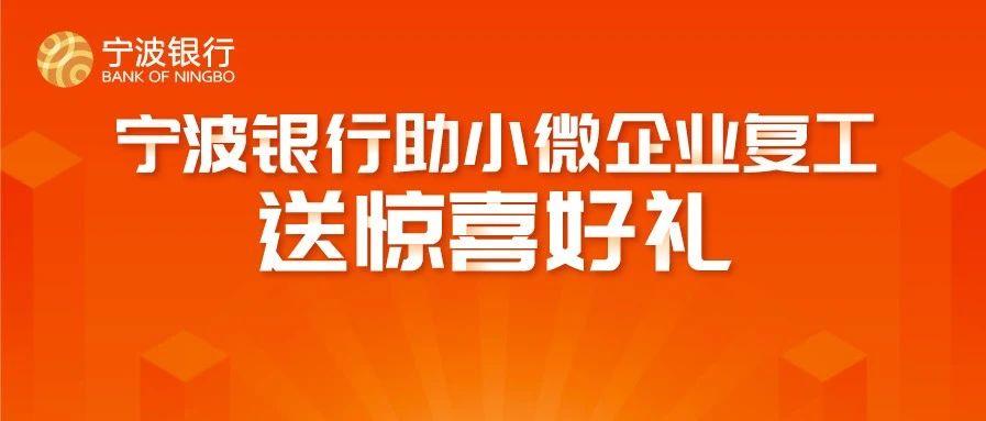 宁波银行助企业复工,送惊喜好礼 | 银行