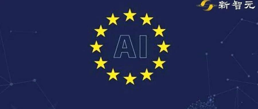 欧盟发布《人工智能白皮书》:联合美国抗衡中国,夺取AI主导权