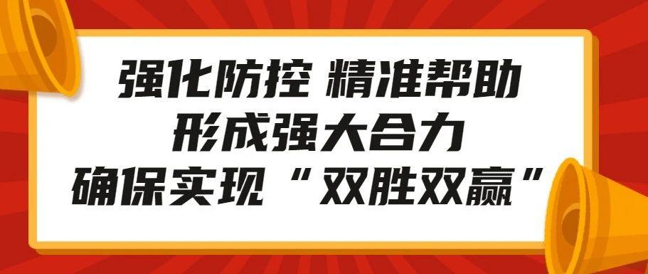 """【战""""疫""""进行时】强化防控 精准帮助 形成强大合力确保实现""""双胜双赢"""""""
