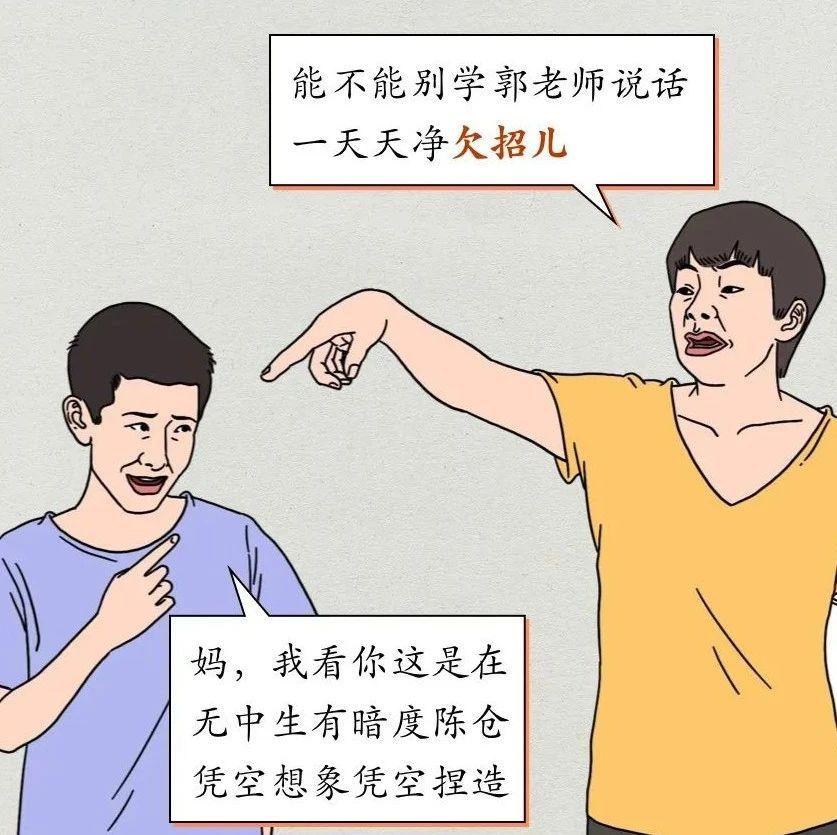 老北京土话炸出了多少隐形富豪?