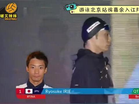 泳联系列赛北京站男子100米仰泳决赛,徐嘉余入江陵介并列冠军