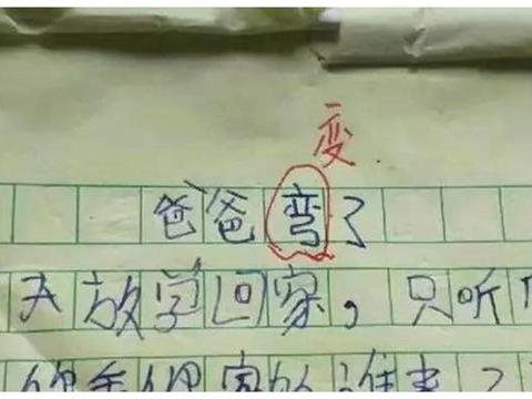 """小学生""""奇葩""""作文让老师尴尬,宝爸""""欲哭无泪"""":孩子写错字了"""