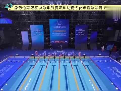 泳联冠军游泳系列赛深圳站男子50米仰泳决赛,徐嘉余24秒63夺冠