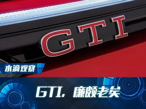 GTI,廉颇老矣