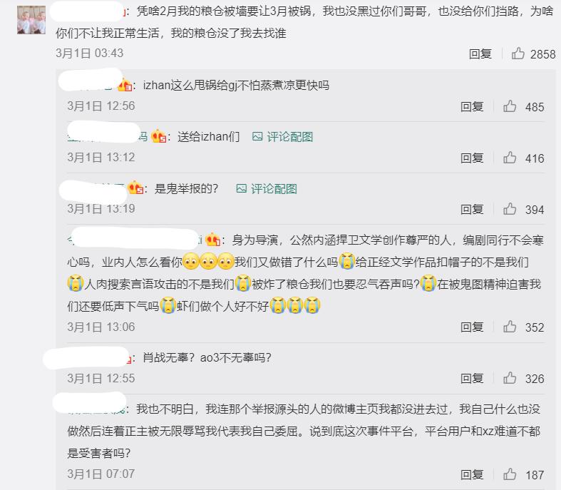 湖南卫视导演代表芒果台质疑官媒?发文力挺肖战,与全网唱反调