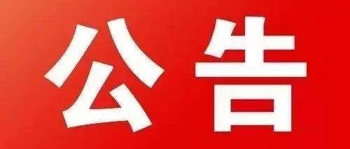 内蒙古教育招生考试中心发布重要公告,事关高考!