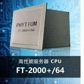 国产64核飞腾CPU助力,2天时间建成1000万员工级疫情管控平台