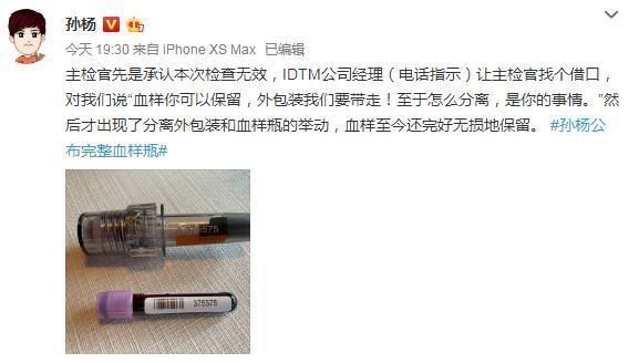 """孙杨社交媒体发文驳斥""""暴力抗检""""说 出示完整血样瓶力证清白"""