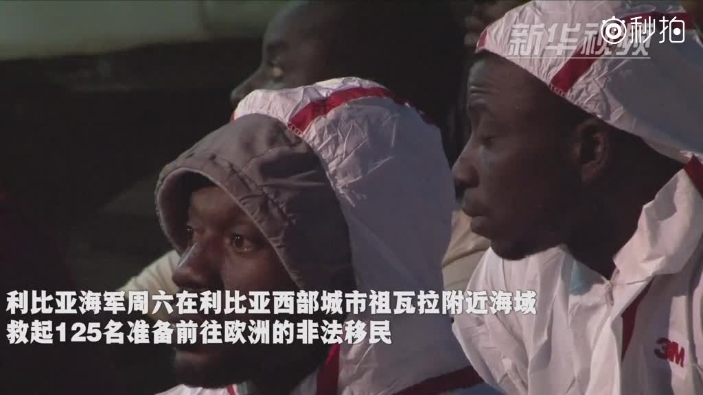 利比亚海军在西海岸救起125名非法移民