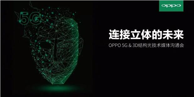 5g视频通话+3d结构光,oppo这一次的技术沟通会都是干货
