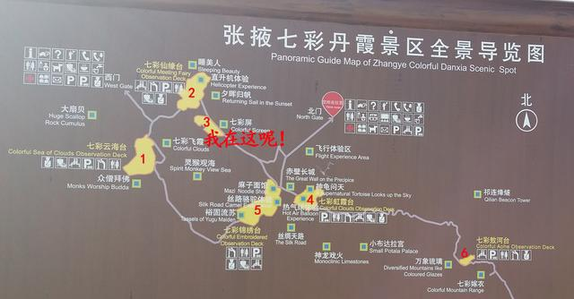 张掖攻略丹霞,冰沟丹霞v攻略详细攻略(附七彩,景人接西客站地图图片