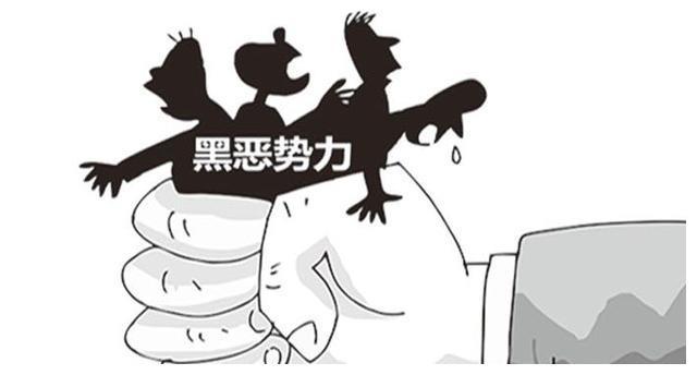 反黑反恶|十三幅漫画通知你什么是黑恶权利