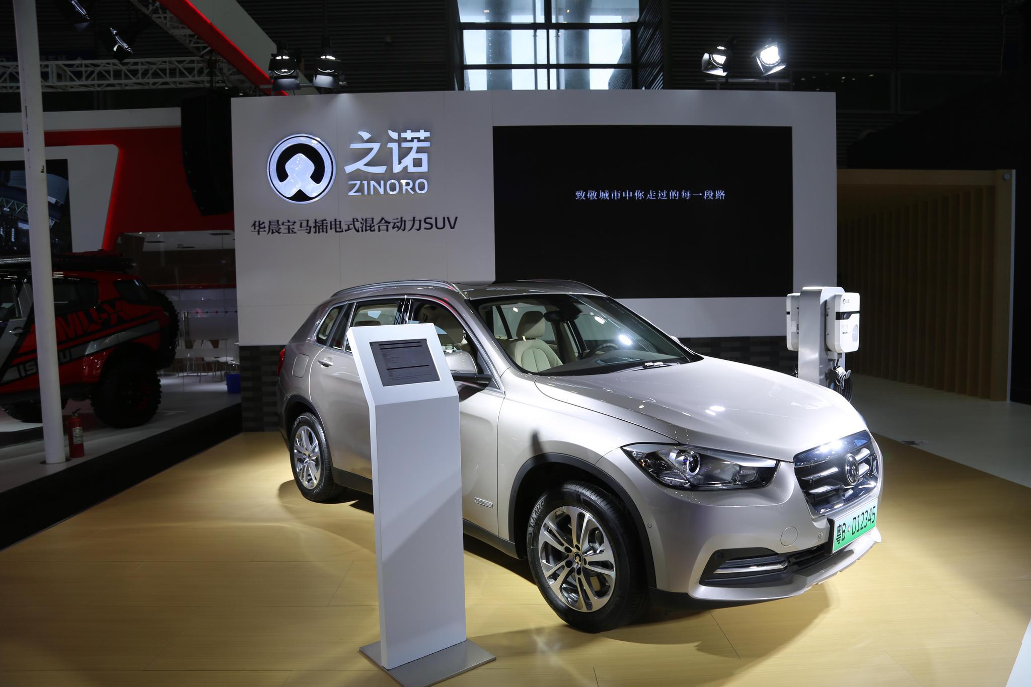 华晨宝马之诺60H,插电式混合动力SUV,2018深港澳车展实拍!