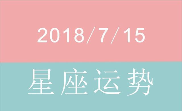 2018年7月15日 星座运势