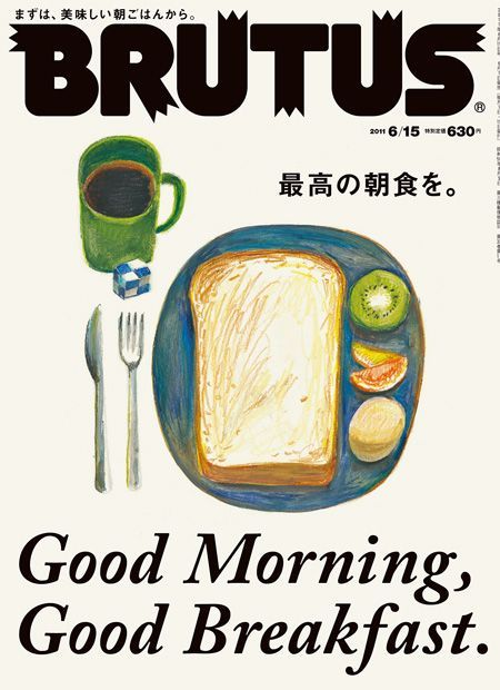 brutus杂志封面设计,日式文艺风.