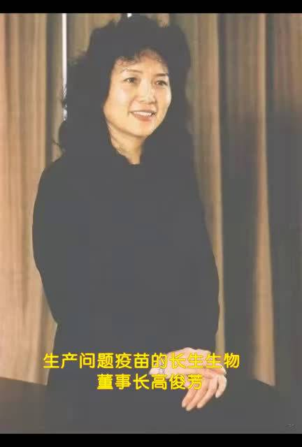近日,长生生物董事长高俊芳已经被带走审查,随着网友对高俊芳背景不断图片