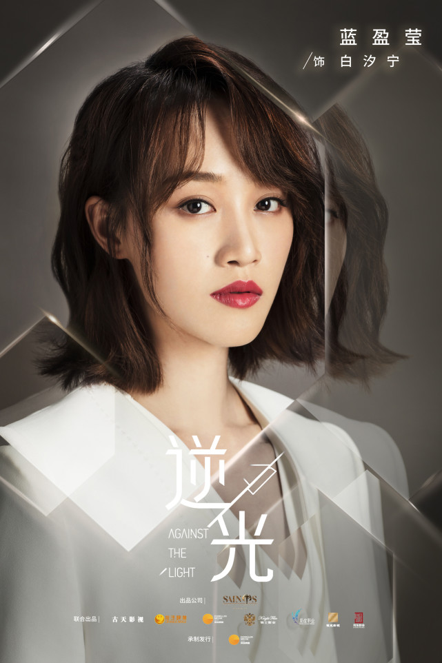 张涵予蓝盈莹主演《逆光》曝人物海报 钻石暖光折射揭人物个性