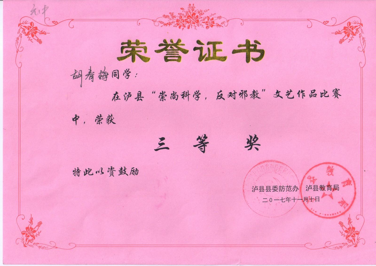 喜讯 | 四川泸县六中这些学生获奖了