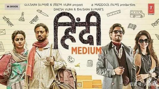 印度电影《起跑线》相同的起跑线,不同的是人生