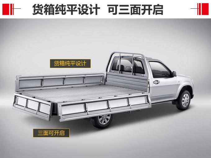 神骐F30单排版上市 共6款车型4.86万元起售