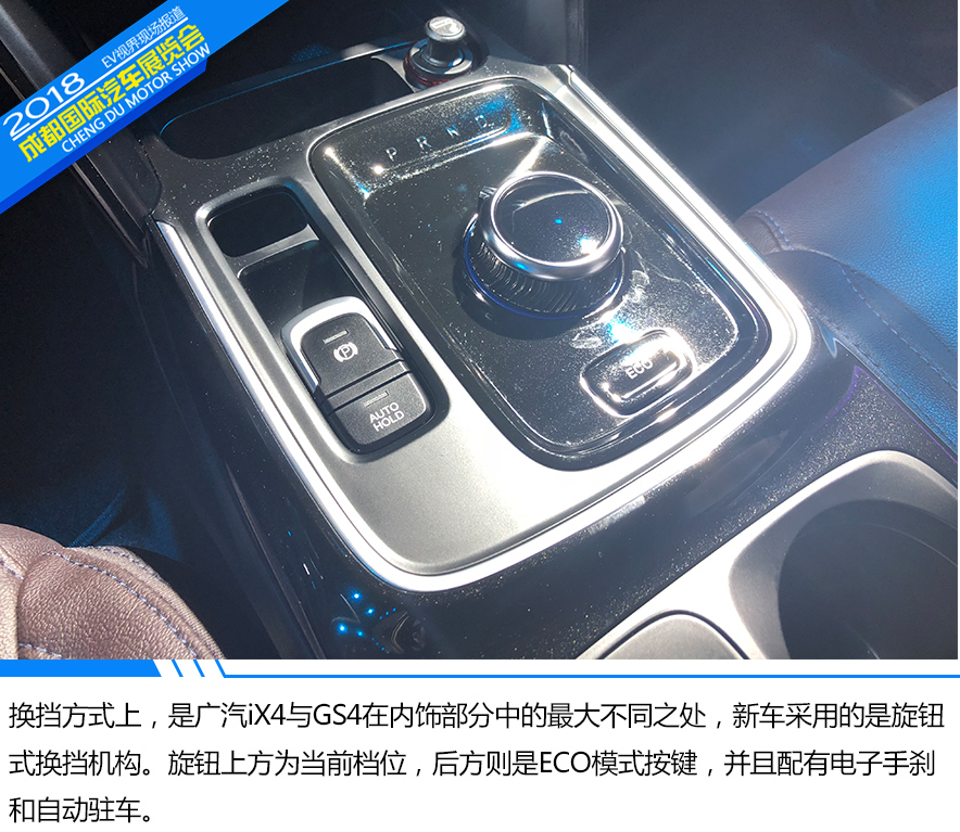成都车展实拍广汽ix4 续航270km够用吗?