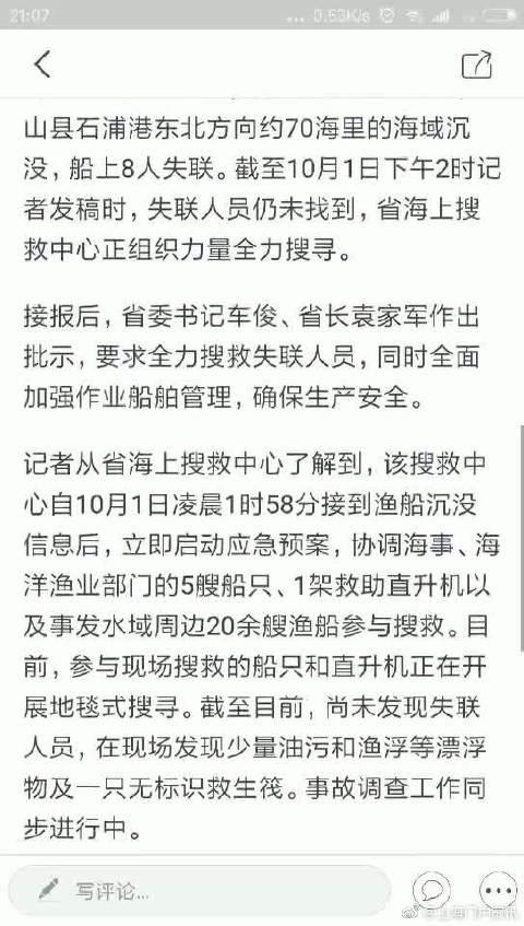 一渔船在浙江象山遇险沉没 8人失联