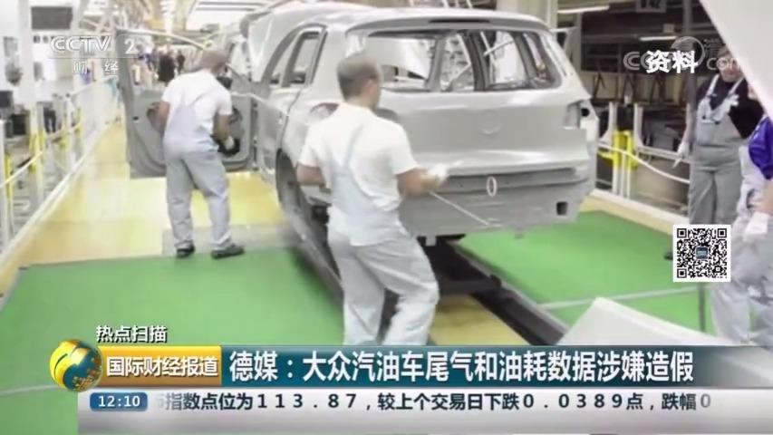 大众汽油车也存在尾气排放数据造假