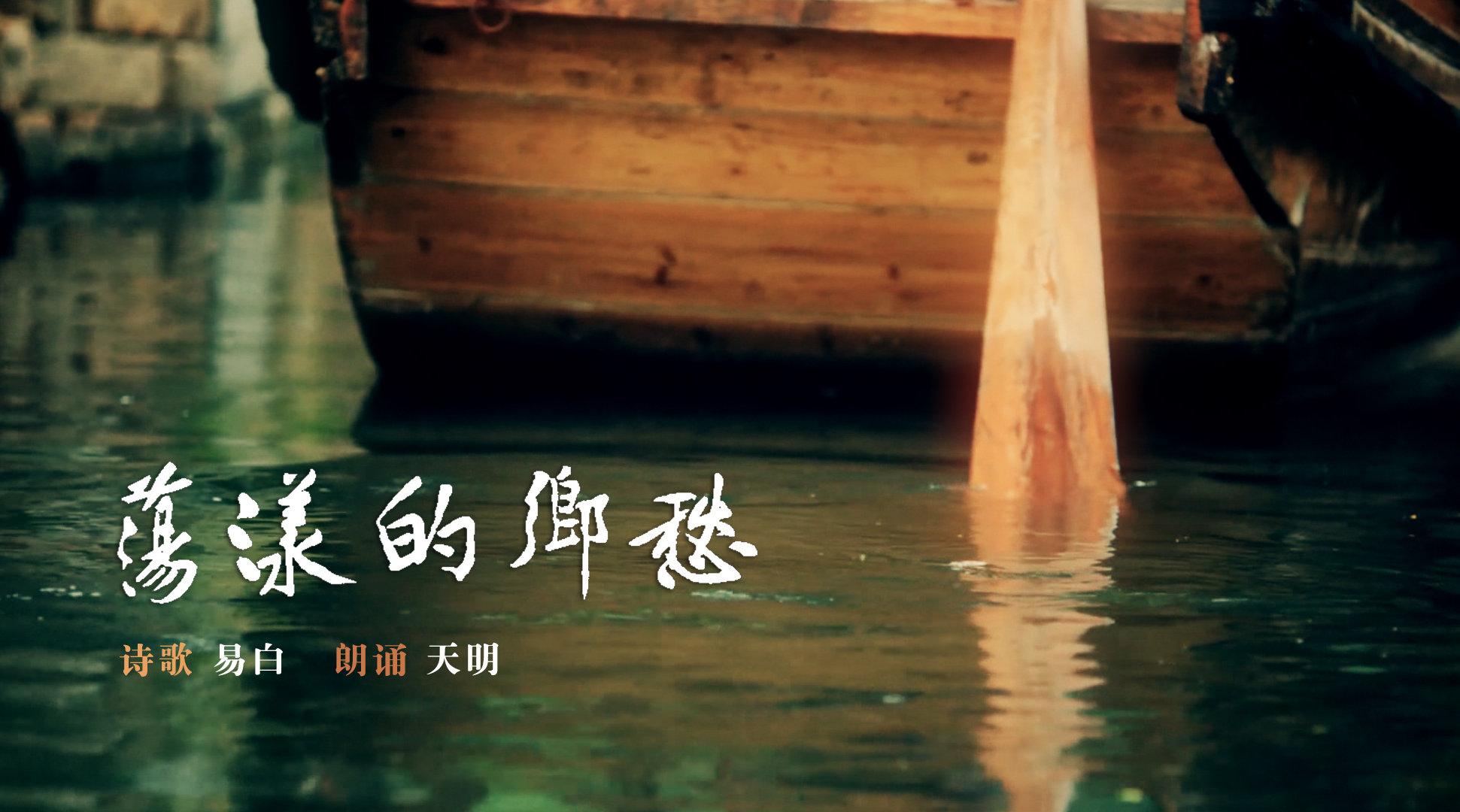 著名演员宋祖明朗诵易白诗歌《荡漾的乡愁》台词功底超赞