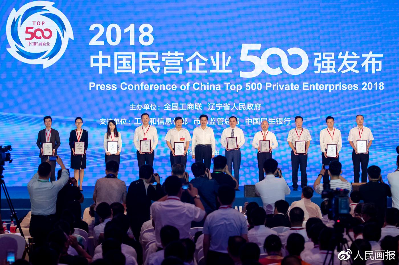 2018中国民营企业500强榜单在辽宁发布