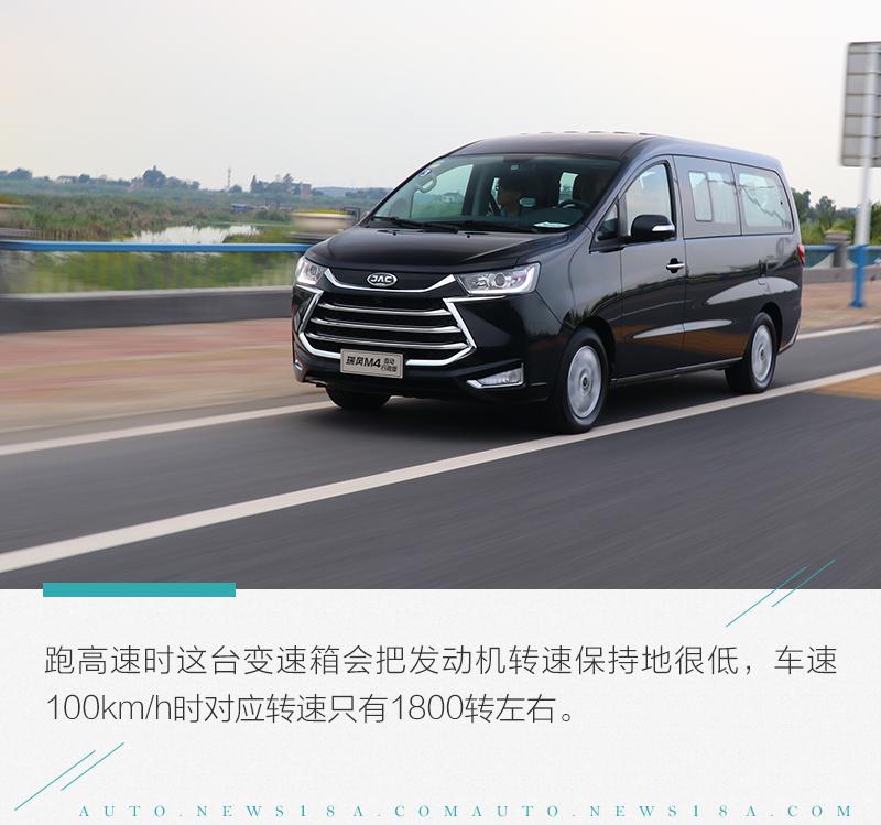 消费升级的新选择 试驾江淮瑞风M4自动行政版
