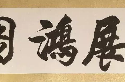 """不忘初心助力家乡文化扶贫""""福润红木家具""""凌水根书法作品展预告图片"""