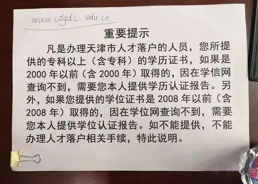 天津市海河英才人才引进最新最全办理流程,落户天津必备宝典!