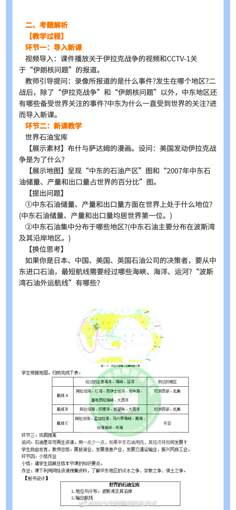 中小学初中资格证(校服高中地理面试真题)教学设计教师高中咸宁图片