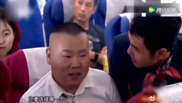 岳云鹏乘飞机遇上奇葩空姐,旅客们都笑蒙圈了!  