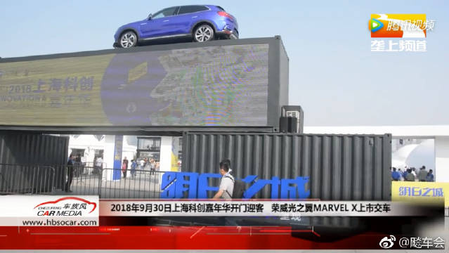 荣威MARVEL X在科创嘉年华上市,首批交付新车500台