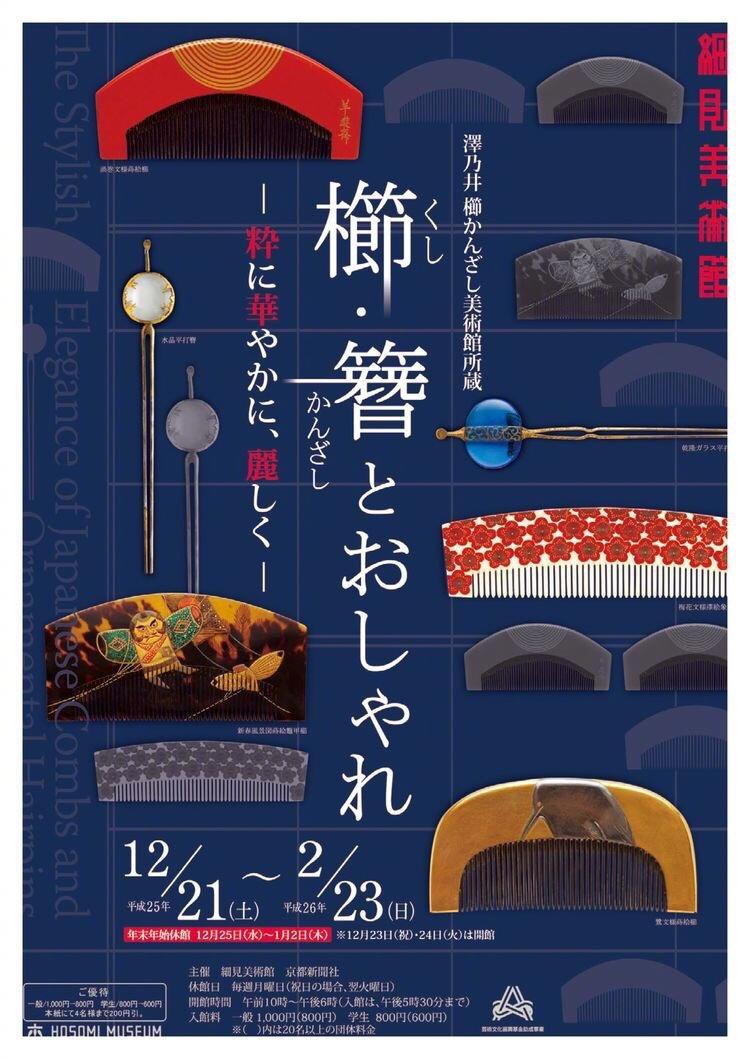 日本艺术展览海报设计