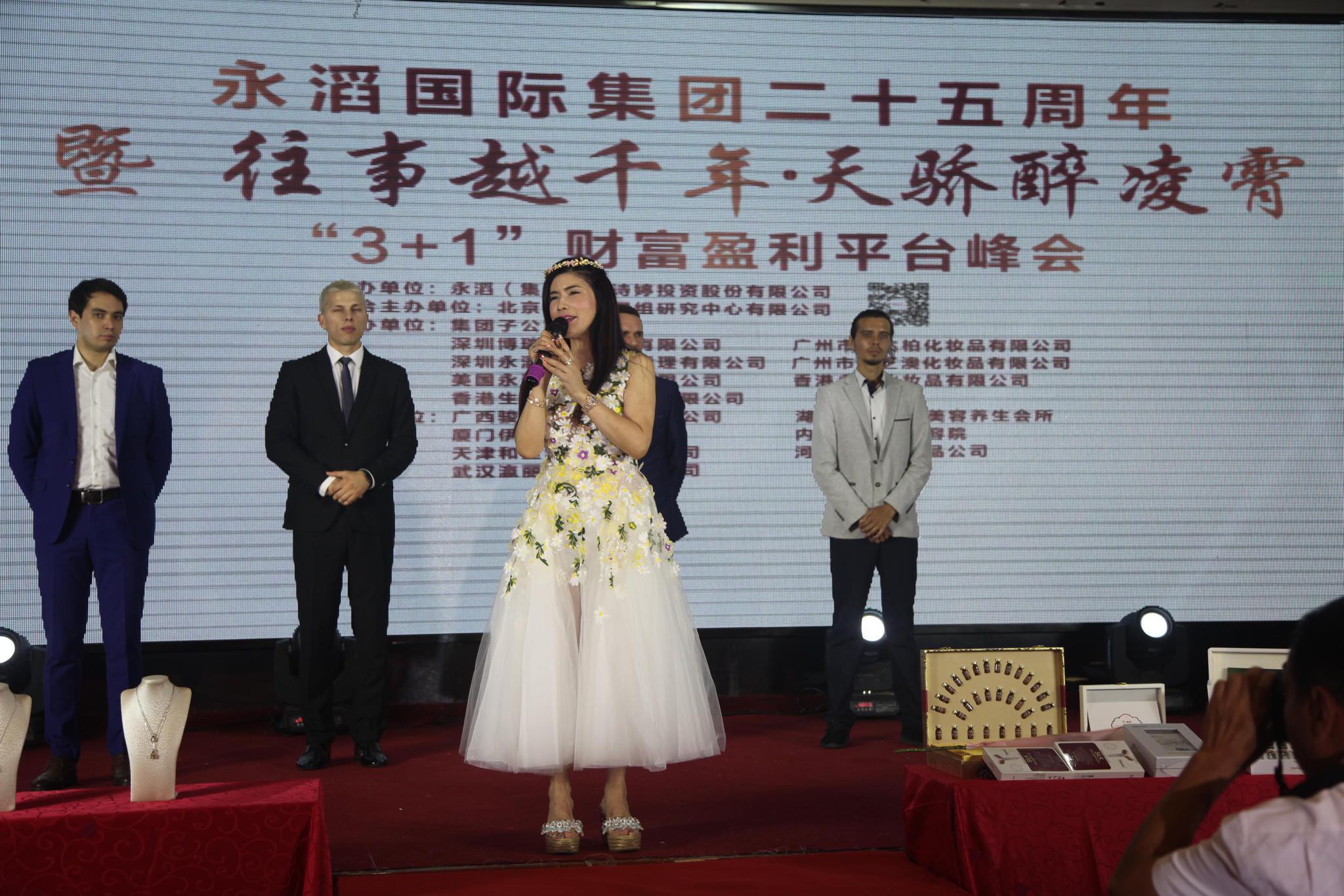 永滔国际集团二十五周年财富盛宴在呼和浩特召开