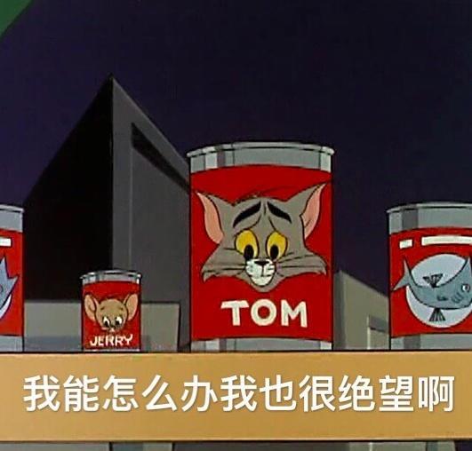 Tom和Jerry永远看不腻耶表情收走1~2018信微gif搞恶表情包图片