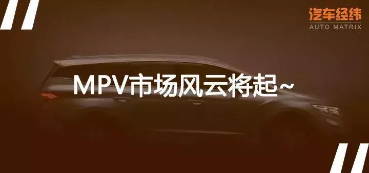 """有SUV和轿车还不够 吉利又将""""魔术爪""""伸向MPV!"""