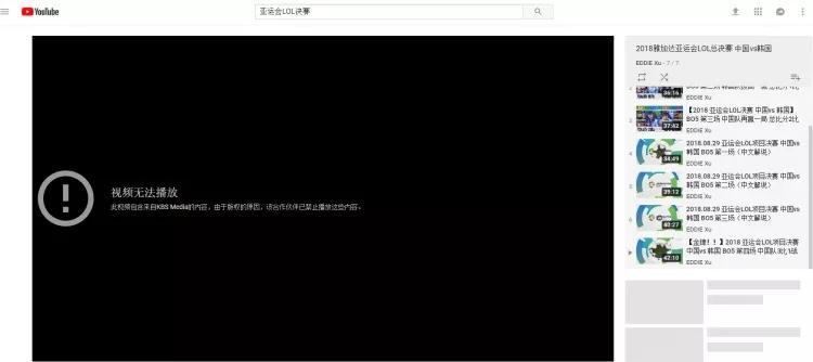 LOL亚运会决赛视频被下架,只留下韩国队赢的一局!真相令人寒心