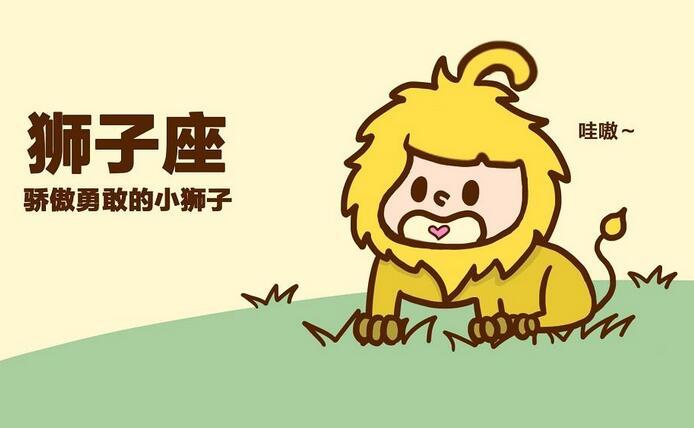 狮子座的王子来热情,他们霸气直爽,喜欢和别人交朋友,而且正直大方怎么折狮子座人生折子图片