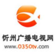 忻州广播电视网