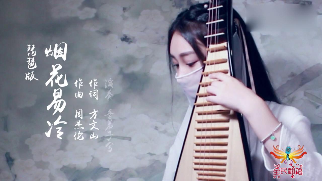 古典美女琵琶弹奏《烟花易冷》 太唯美了!