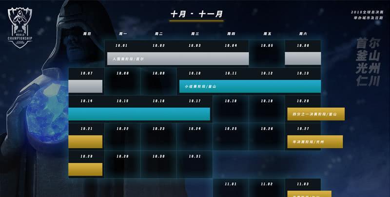 英雄联盟S8总决赛赛程公布 网友:能在韩国看两支中国队的决赛