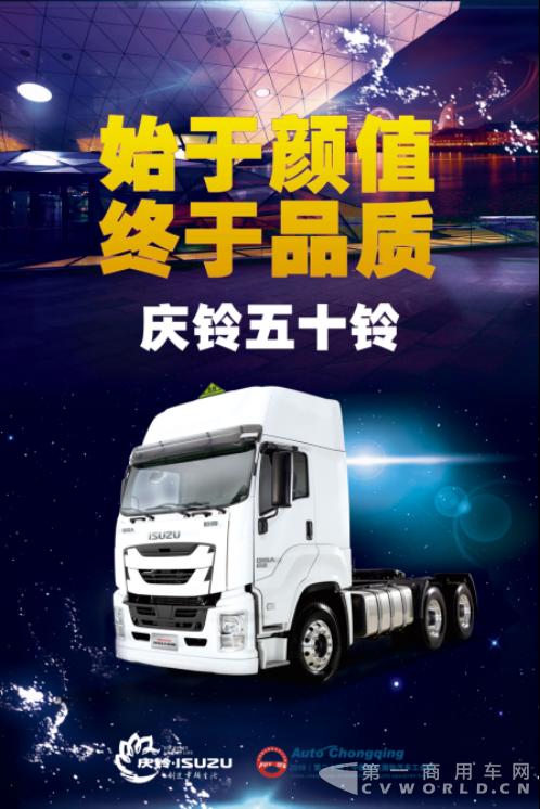 """始于颜值 终于品质:2018重庆车展庆铃""""八骏""""有多牛?"""