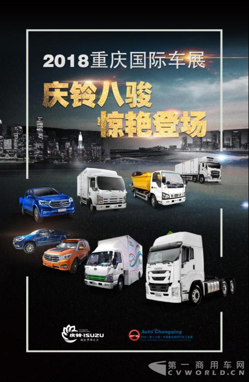 """庆铃""""八骏""""闪耀现身2018重庆车展 看看都有哪些车型?"""