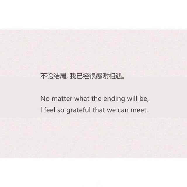 不论结局,我已经很感谢相遇!单身人士需要学的英语情话!