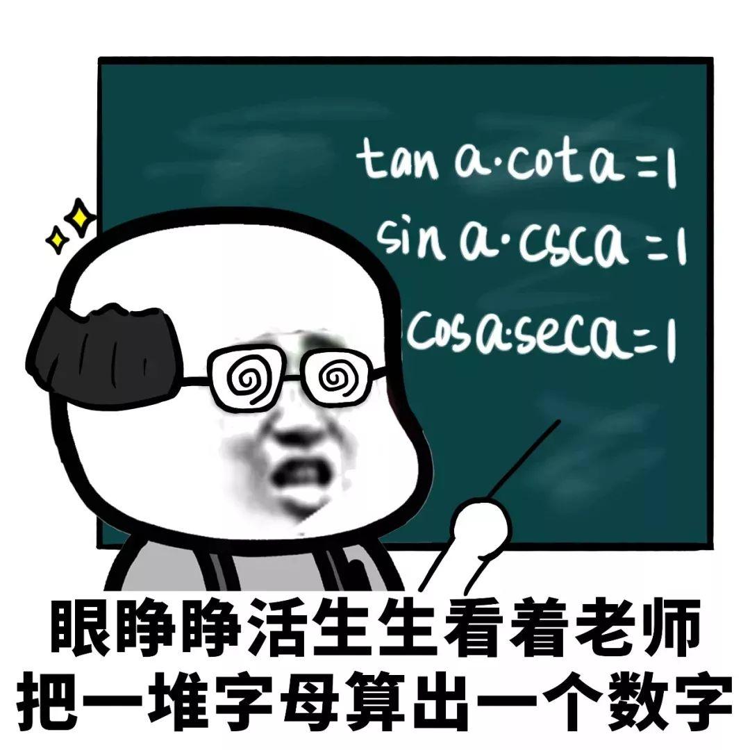表情包:数学成绩不好的体验图片